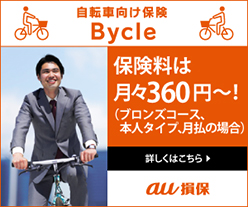Bycle保険料